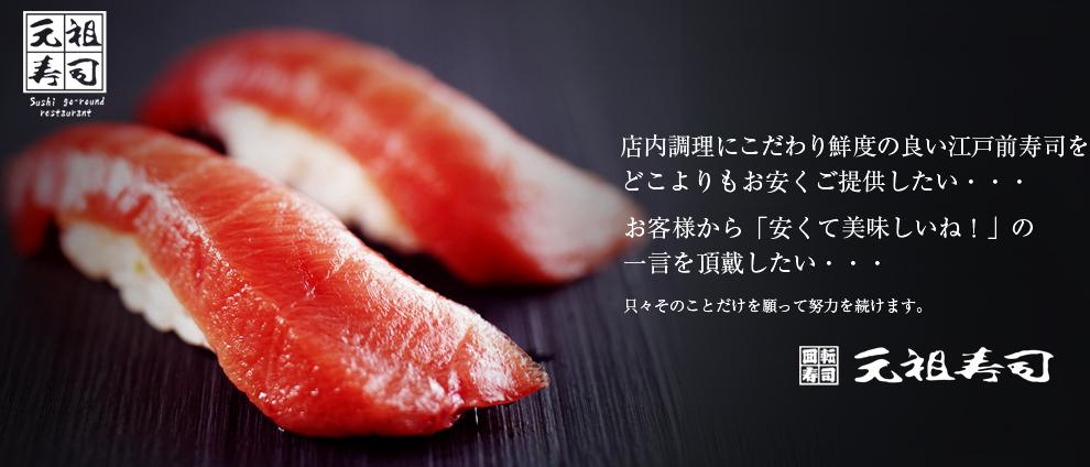 廻る元祖寿司